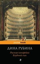 Дина Рубина — Русская канарейка. Блудный сын