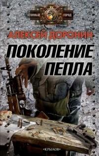 Алексей Доронин - Поколение пепла (сборник)