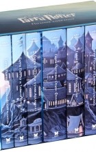 Джоан Кэтлин Роулинг - Гарри Поттер. Полное собрание (комплект из 7 книг) (сборник)