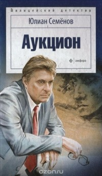Юлиан Семенов - Аукцион