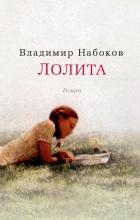 Владимир Набоков - Лолита (сборник)