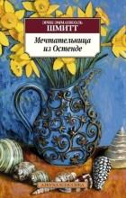 Эрик-Эмманюэль Шмитт - Мечтательница из Остенде (сборник)