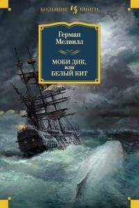 Герман Мелвилл - Моби Дик, или Белый Кит (сборник)