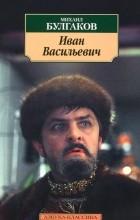 Михаил Булгаков - Иван Васильевич (сборник)
