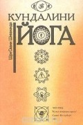 Свами Шивананда Сарасвати - Кундалини Йога
