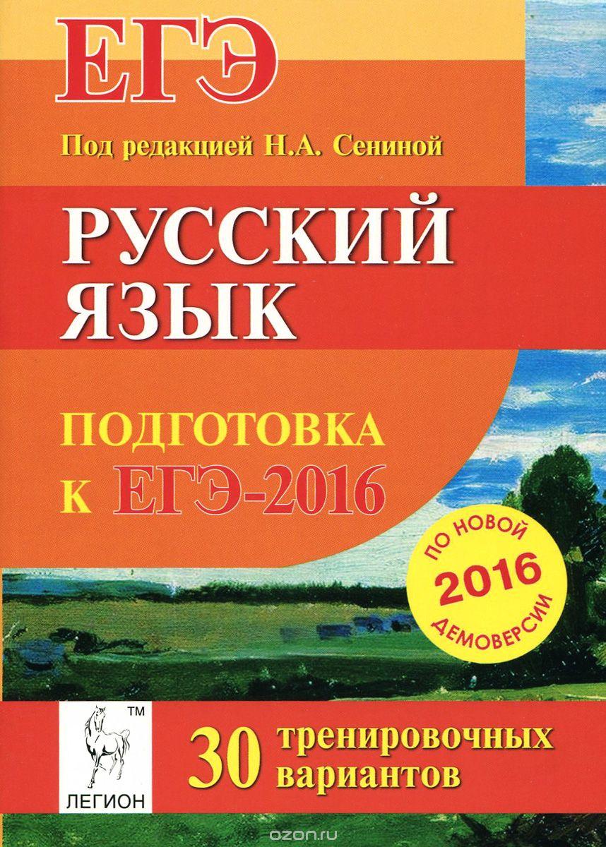 Учебник по подготовки к егэ 2009 года, сенина