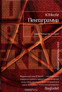 Ю Несбё - Пентаграмма