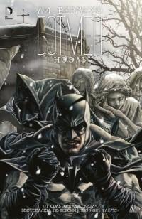 Ли Бермехо - Бэтмен: Ноэль (сборник)