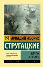 Аркадий и Борис Стругацкие - Улитка на склоне
