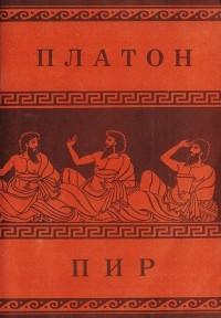 Платон - Пир