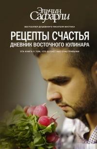 Эльчин Сафарли - Рецепты счастья. Дневник восточного кулинара