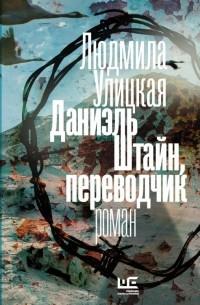 Людмила Улицкая - Даниэль Штайн, переводчик