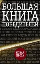 антология - Большая книга победителей