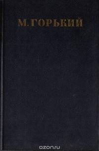 Максим Горький - Собрание сочинений в 30 томах. Том 8 (сборник)