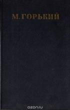 Максим Горький - Собрание сочинений в 30 томах. Том 11 (сборник)