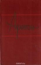 Луи Арагон - Арагон. Собрание сочинений в 11 томах. Том 9