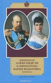 без автора - Император Александр III и императрица Мария Федоровна. Переписка. 1884-1894 годы