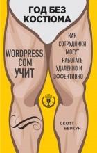 Скотт Беркун - Год без костюма. WordPress.сom учит. Как сотрудники могут работать удаленно и эффективно