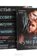 - О вампирах (комплект из 8 книг)