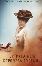 Гертруда Белл - Королева пустыни