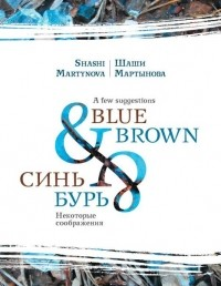 Шаши Мартынова - Blue & brown / Синь и бурь