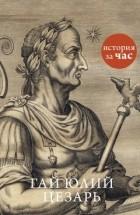 без автора - Гай Юлий Цезарь