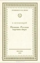 Валентин Непомнящий - Пушкин. Русская картина мира