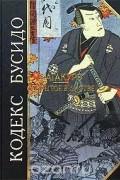 Ямамото Цунэтомо - Кодекс Бусидо. Хагакурэ. Сокрытое в листве