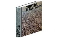без автора - Убиты в Катыни