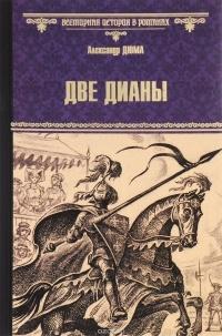 Александр Дюма - Две Дианы