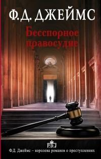 Ф.Д. Джеймс - Бесспорное правосудие