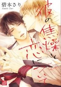 Sari Aomoto - 彼の焦燥と恋について / Kare no Shousou to Koi ni Tsuite