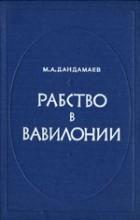 Дандамаев М. А. - Рабство в Вавилонии VII - IV вв. до н.э. (626 - 331 гг.).