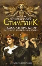 антология - Стимпанк! (сборник)