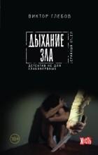 Виктор Глебов - Дыхание зла