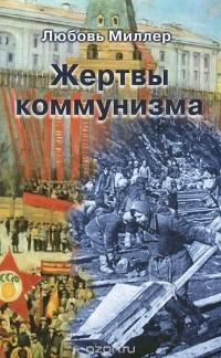 Любовь Миллер - Жертвы коммунизма