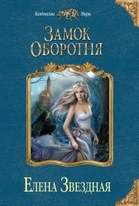 Елена Звёздная - Замок оборотня