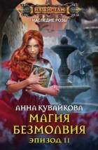 Анна Кувайкова — Магия безмолвия. Эпизод II
