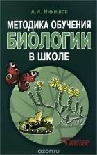 Учебник По Биологии 7 Класс Никишов Шарова
