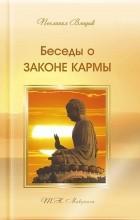 Татьяна Микушина - Беседы о Законе Кармы