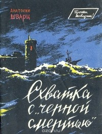 Анатолий Щварц - Схватка с