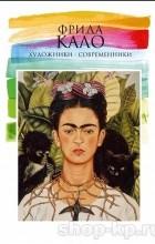 Марина Гордеева - Фрида Кало