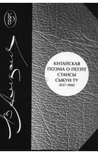 Алексеев В.М. - Китайская поэма о поэте: Сыкун Ту (837–908): перевод и исследование (с приложением китайских текстов)