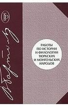 Бартольд В.В. - Работы по истории и филологии тюркских и монгольских народов