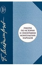 Владимирцов Б.Я. - Работы по истории и этнографии монгольских народов