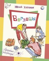 Юрий Хазанов - Беглецы