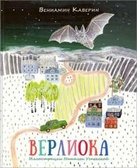 Вениамин Каверин - Верлиока