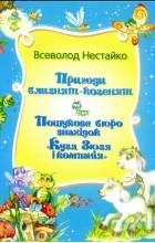 """Всеволод Нестайко - Пригоди близнят-козенят. Пошукове бюро знахідок """"Кузя, Зюзя і компанія"""" (сборник)"""