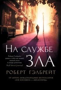 Роберт Гэлбрейт — На службе зла