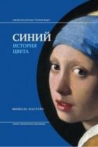 Мишель Пастуро - Синий. История цвета